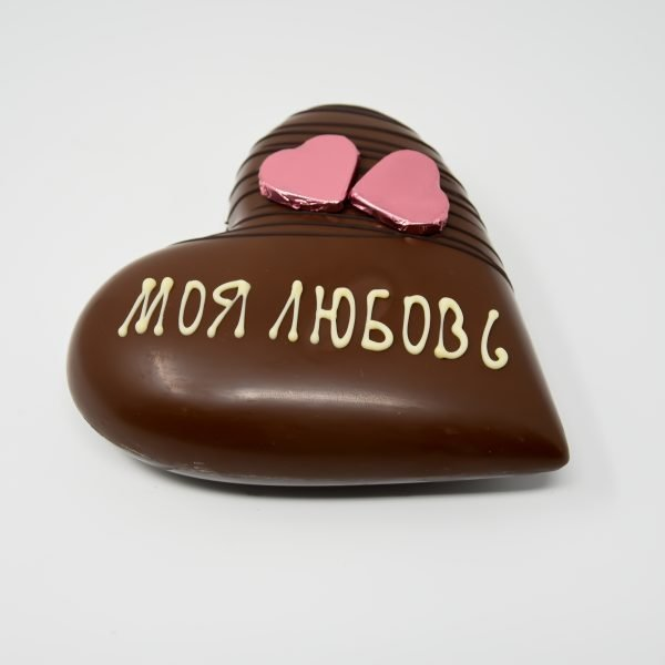Durig Chocolatier Lausanne: Mon amour en russe - Coeur en chocolat bio